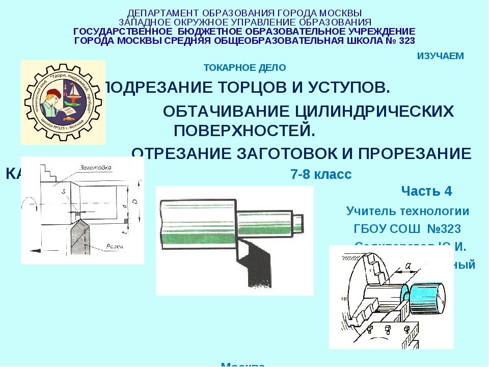 ДЕПАРТАМЕНТ ОБРАЗОВАНИЯ ГОРОДА МОСКВЫ ЗАПАДНОЕ ОКРУЖНОЕ УПРАВЛЕНИЕ ОБРАЗОВАН...