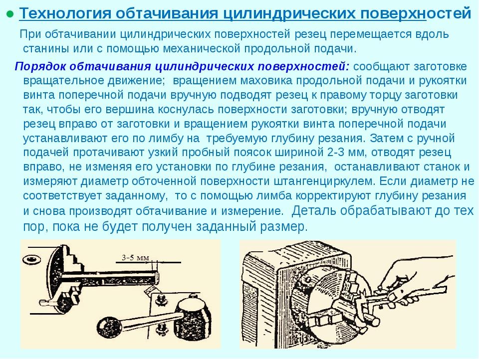 ● Технология обтачивания цилиндрических поверхностей При обтачивании цилиндри...