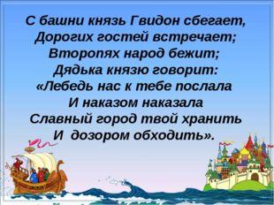 С башни князь Гвидон сбегает, Дорогих гостей встречает; Второпях народ бежит;