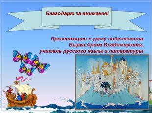 Презентацию к уроку подготовила Бырка Арина Владимировна, учитель русского я