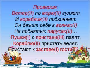 Проверим: Ветер(II) по морю(II) гуляет И кораблик(II) подгоняет; Он бежит се