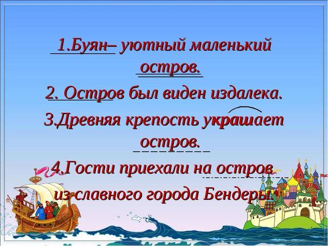 1.Буян– уютный маленький остров. 2. Остров был виден издалека. 3.Древняя креп...