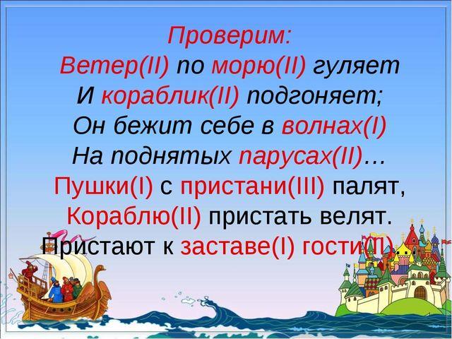 Проверим: Ветер(II) по морю(II) гуляет И кораблик(II) подгоняет; Он бежит се...