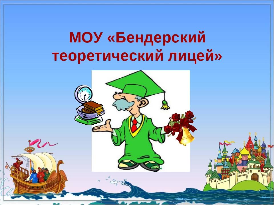 МОУ «Бендерский теоретический лицей»