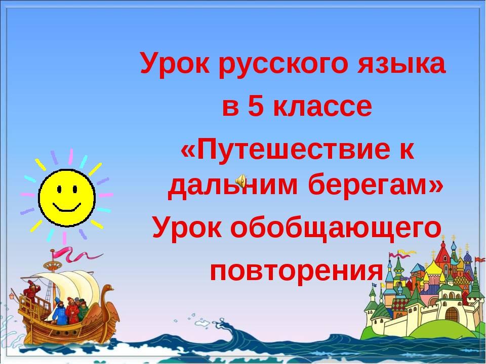 Урок русского языка в 5 классе «Путешествие к дальним берегам» Урок обобщающе...