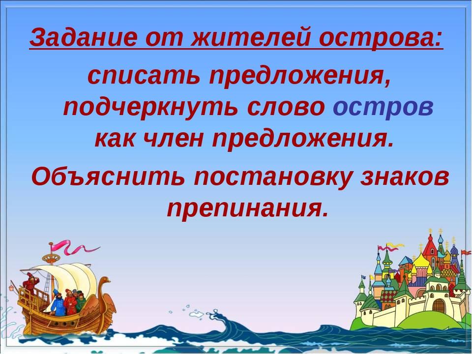 Задание от жителей острова: списать предложения, подчеркнуть слово остров как...