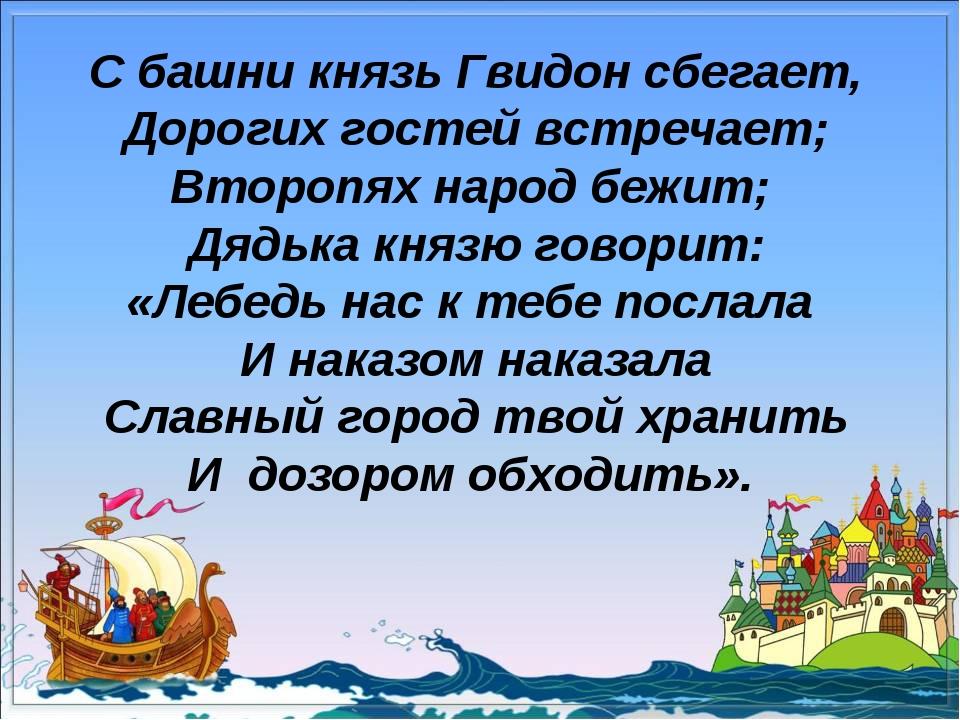 С башни князь Гвидон сбегает, Дорогих гостей встречает; Второпях народ бежит;...