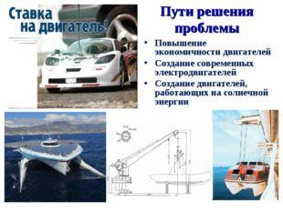 Повышение экономичности двигателей Создание современных электродвигателей Соз