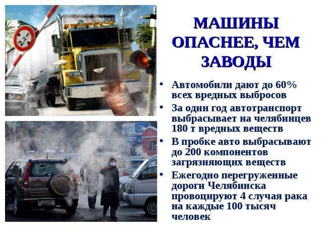 МАШИНЫ ОПАСНЕЕ, ЧЕМ ЗАВОДЫ Автомобили дают до 60% всех вредных выбросов За од...