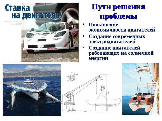 Повышение экономичности двигателей Создание современных электродвигателей Соз...