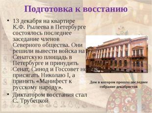 Подготовка к восстанию 13 декабря на квартире К.Ф. Рылеева в Петербурге состо