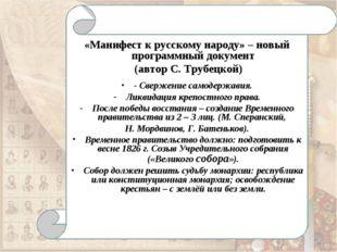 «Манифест к русскому народу» – новый программный документ (автор С. Трубецко