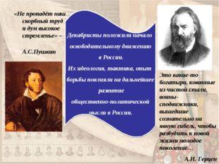 «Не пропадёт наш скорбный труд и дум высокое стремленье» – А.С.Пушкин Декабри