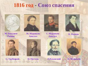 1816 год - Союз спасения М. Бестужев-Рюмин М. Муравьев-Апостол С. Муравьев-Ап