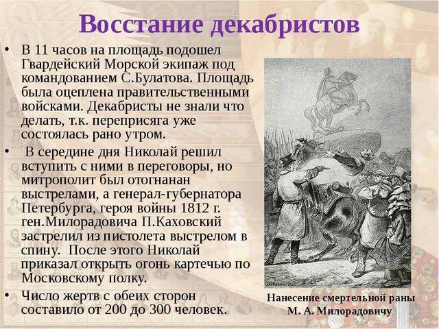 Восстание декабристов В 11 часов на площадь подошел Гвардейский Морской экипа...
