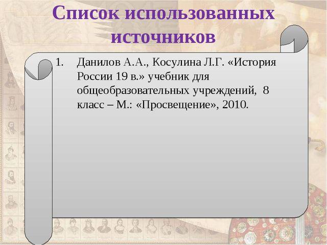 Список использованных источников Данилов А.А., Косулина Л.Г. «История России...