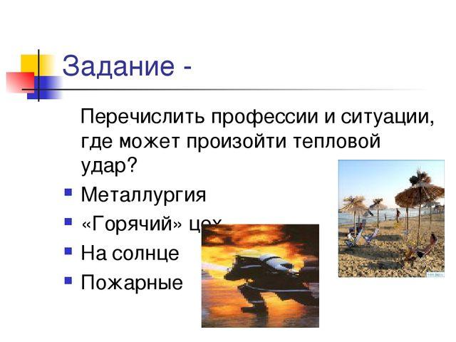Задание - Перечислить профессии и ситуации, где может произойти тепловой удар...