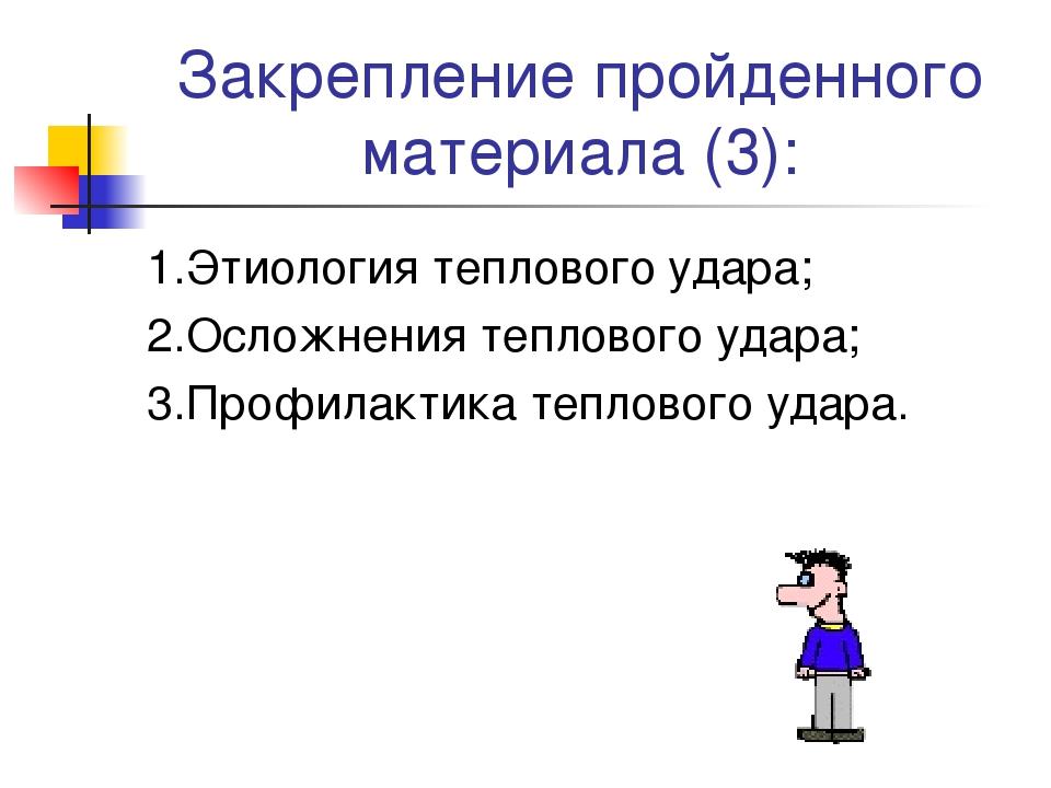Закрепление пройденного материала (3): 1.Этиология теплового удара; 2.Осложне...