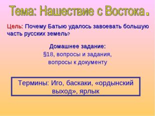 Домашнее задание: §18, вопросы и задания, вопросы к документу Цель: Почему Ба