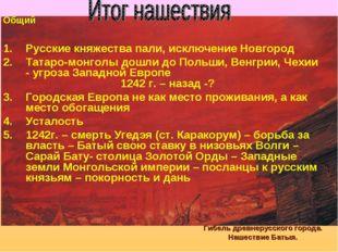 Русские княжества пали, исключение Новгород Татаро-монголы дошли до Польши, В