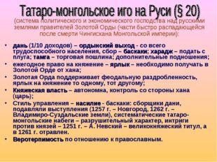 дань (1/10 доходов) – ордынский выход - со всего трудоспособного населения, с