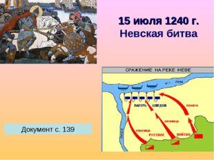 15 июля 1240 г. Невская битва Документ с. 139