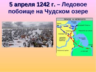 5 апреля 1242 г. – Ледовое побоище на Чудском озере