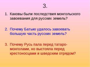 3. Каковы были последствия монгольского завоевания для русских земель? Почему