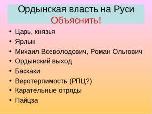 Ордынская власть на Руси Объяснить! Царь, князья Ярлык Михаил Всеволодович,