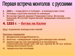 1223 г. – отряд Джэтэ и Субэдэя – в южнорусские степи Половцы к русским князь