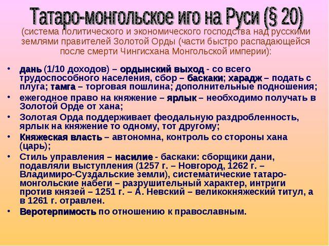 дань (1/10 доходов) – ордынский выход - со всего трудоспособного населения, с...