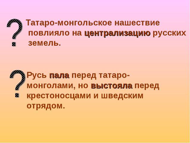 Татаро-монгольское нашествие повлияло на централизацию русских земель. Русь...