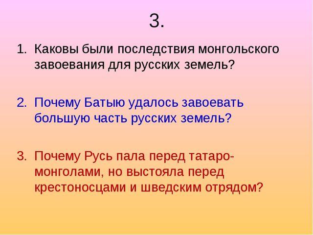3. Каковы были последствия монгольского завоевания для русских земель? Почему...