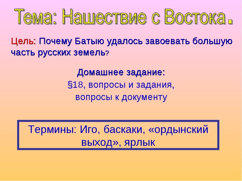 Домашнее задание: §18, вопросы и задания, вопросы к документу Цель: Почему Ба...