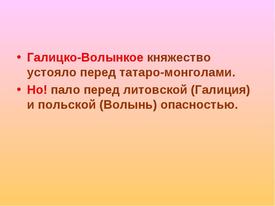 Галицко-Волынкое княжество устояло перед татаро-монголами. Но! пало перед лит...