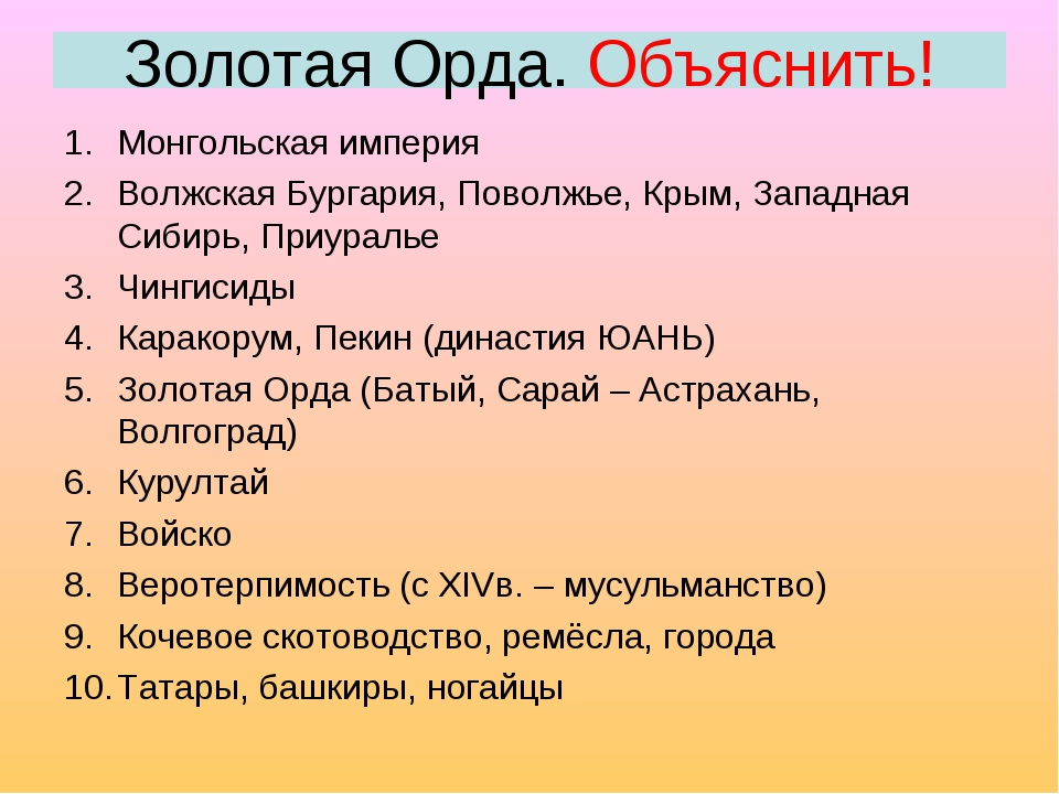 Золотая Орда. Объяснить! Монгольская империя Волжская Бургария, Поволжье, Кр...