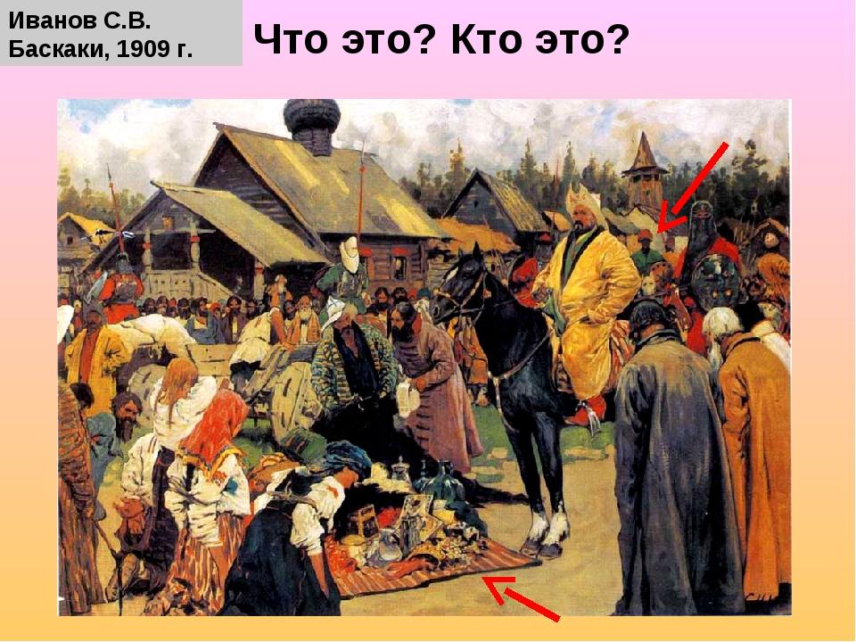 Что это? Кто это? Иванов С.В. Баскаки, 1909 г.