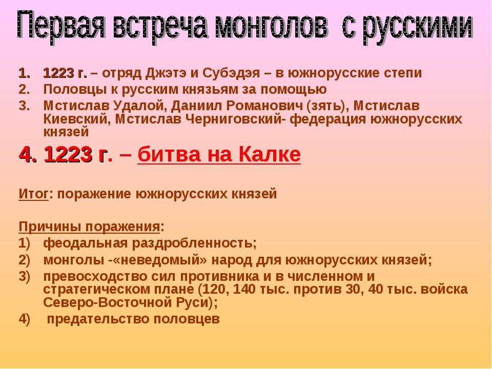 1223 г. – отряд Джэтэ и Субэдэя – в южнорусские степи Половцы к русским князь...
