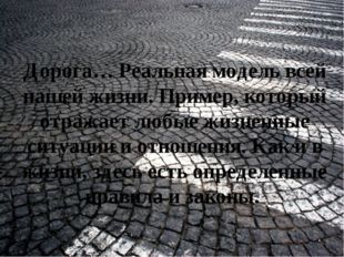 Дорога… Реальная модель всей нашей жизни. Пример, который отражает любые жизн
