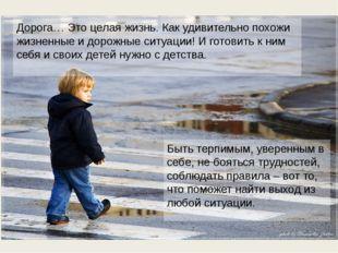Дорога… Это целая жизнь. Как удивительно похожи жизненные и дорожные ситуации