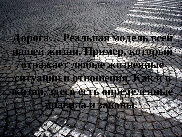 Дорога… Реальная модель всей нашей жизни. Пример, который отражает любые жизн...