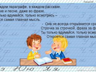 - В каждом параграфе, в каждом рассказе, В сказке и песне, даже во фразе. Ты