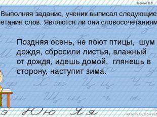 Выполняя задание, ученик выписал следующие сочетания слов. Являются ли они сл
