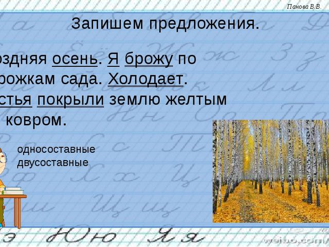 Запишем предложения. Поздняя осень. Я брожу по дорожкам сада. Холодает. Листь...