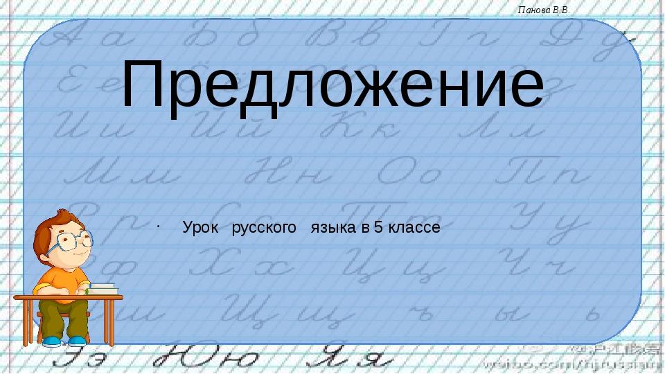 Предложение Урок русского языка в 5 классе Панова В.В.
