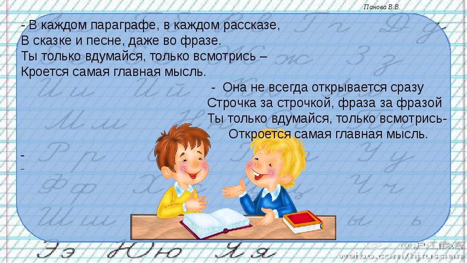 - В каждом параграфе, в каждом рассказе, В сказке и песне, даже во фразе. Ты...