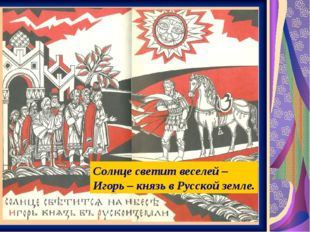 Солнце светит веселей – Игорь – князь в Русской земле.