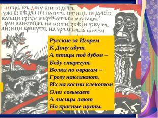 Русские за Игорем К Дону идут. А птицы под дубом – Беду стерегут. Волки по ов