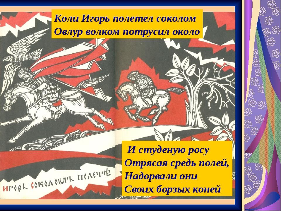Коли Игорь полетел соколом Овлур волком потрусил около И студеную росу Отряса...