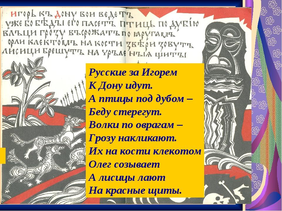 Русские за Игорем К Дону идут. А птицы под дубом – Беду стерегут. Волки по ов...